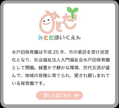 水戸田保育園ページへ